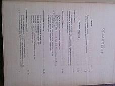 Книга Части зданий В.Стаценко 1909 год, фото 2
