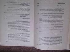 Книга Части зданий В.Стаценко 1909 год, фото 3
