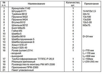 Монтажный комплект Северс М, № 2300 LDV MAXUS 2009 г.в., дв. VM39C (2,5 л.)