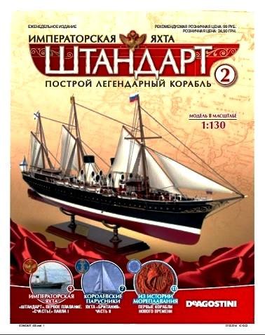 "Яхта ""Штандарт"" №2"