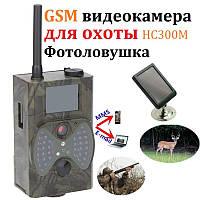 GSM камера для охоты HC300M (MMS фотоловушка)