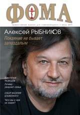 Журнал «ФОМА», №7, июль 2011 г.