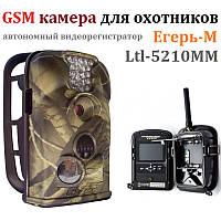 GSM камера Егерь-М Ltl-5210MM (MMS фотоловушка)