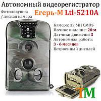 Видеорегистратор Егерь-М Ltl-5210A (фотоловушка)