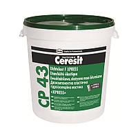 Битумно-полимерная мастика армированная (2к) Xpress Ceresit CP 43 Xpress, 28 кг