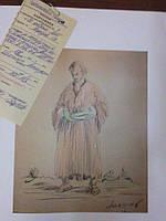 "Картина ""Эскиз костюма"" Тышлер А.Г. 1938 год"