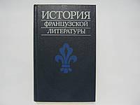 История французской литературы.