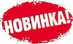 """Весенние новинки от предприятия """"КРОВАТЬ центр..."""""""