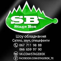 Шоу обладнання StageBox