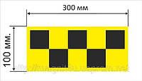 """Магнитная лента """"Такси"""" 300*100мм"""
