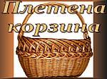 Інтернет магазин «Плетена корзина»