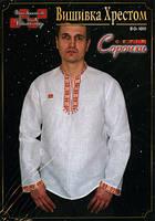 Схема вишивання чоловічої сорочки