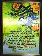 Картина на тканині №3