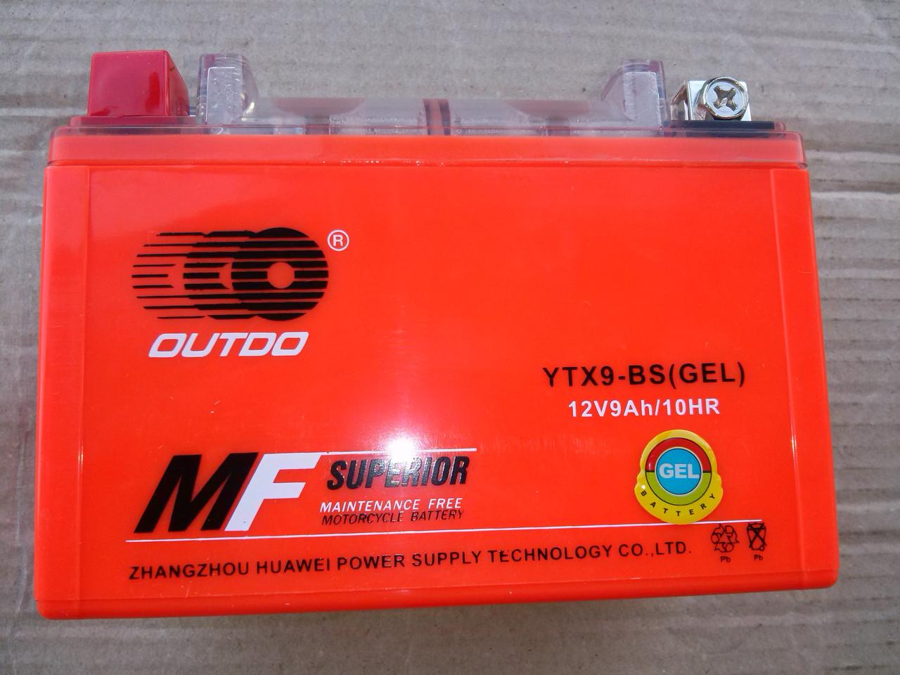 Мото аккумулятор (АКБ)12В 9А для скутеров