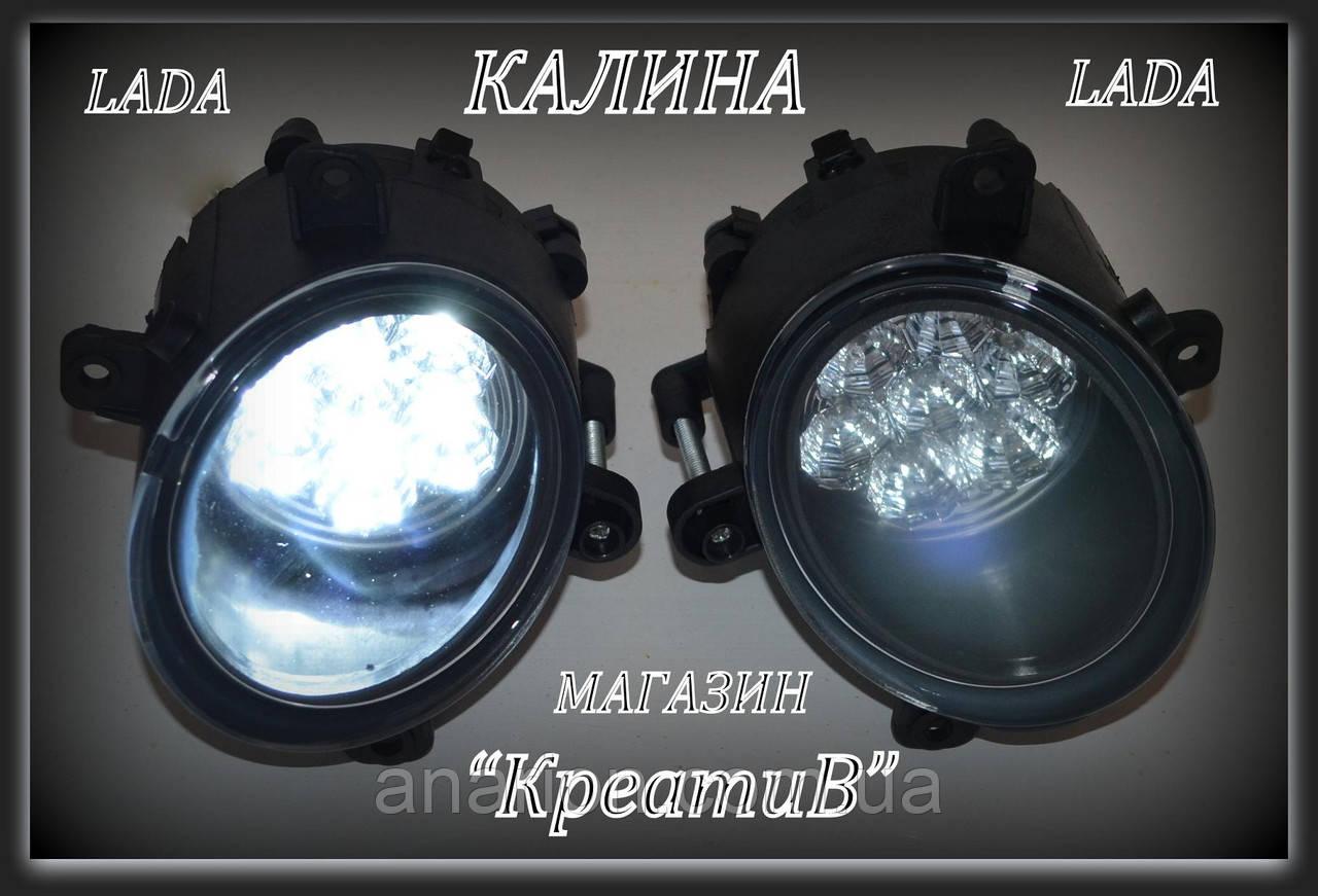 Ходовые огни на Ладу Калину (ВАЗ 2118) - СветАвто (товары для тюнинга автомобилей ВАЗ) в Запорожье