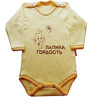 Боди для новорождённых с длинным рукавом