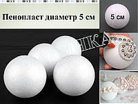 Пенопластовый шар 5 см