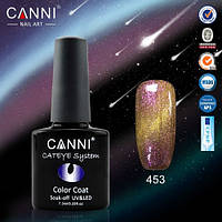 Гель-лак CANNI Cateye System Хамелеон №453, 7.3 мл