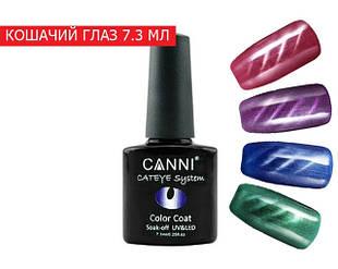CANNI Cateye System гель-лак Кошачий Глаз, 7.3 мл