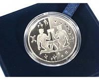 """Серебряная монета """"Близнецы"""""""