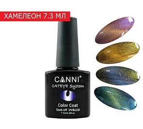 CANNI Cateye System гель-лак Хамелеон, 7.3 мл
