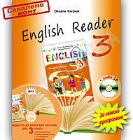 Книга для читання Англійська мова 3 клас Нова програма Поглиблений English Reader 3 Авт: Карп'юк О. Вид-во: Лібра Терра