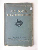 """Н.Рыбалтовский """"Основы кораблевождения"""", 1954 год"""