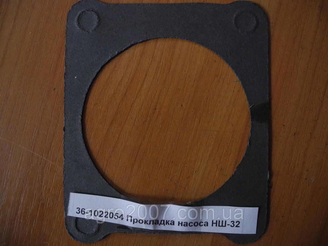 Прокладка НШ-32 36-1022054