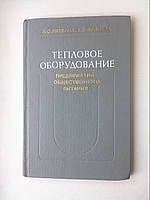 """Л.Литвина """"Тепловое оборудование"""""""