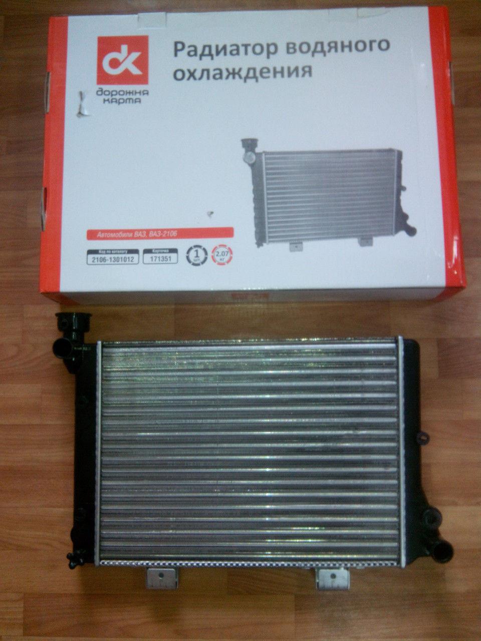 Радиатор вод.охлажд. ВАЗ-2106