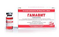 Гамавит 10 мл - витаминный, иммуномодулирующий препарат