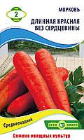 Семена Моркови сорт Красная длинная без сердцевины 2 гр ТМ Агролиния