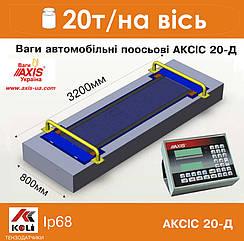 Весы автомобильные поосевые Аxis 20-Д тонн