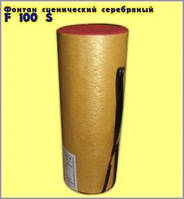 F100S Фонтан сценический серебрянный