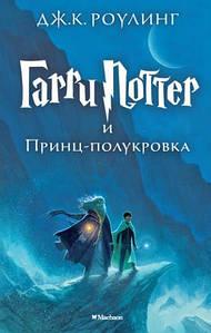 Гарри Поттер и принц-полукровка. Автор: Джоан Кэтлин Роулинг