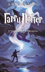 Гарри Поттер и узник Азкабана. Автор: Джоан Роулинг