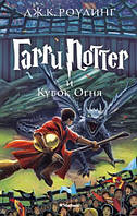 Гарри Поттер и кубок огня. Автор: Джоан Кэтлин Роулинг