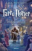 Гарри Поттер и философский камень. Автор: Джоан Кэтлин Роулинг