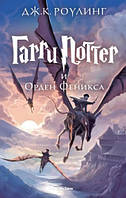 Гарри Поттер и орден феникса. Автор: Джоан Кэтлин Роулинг