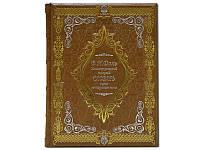 В.И. Даль. Иллюстрированный толковый словарь живого великорусского языка