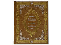 Книга кожаная В.И. Даль. Иллюстрированный толковый словарь живого великорусского языка