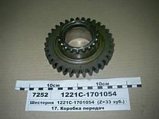 1221С-1701054 Шестерня (Z=33) МТЗ-1221(вир-во Білорусь,МТЗ