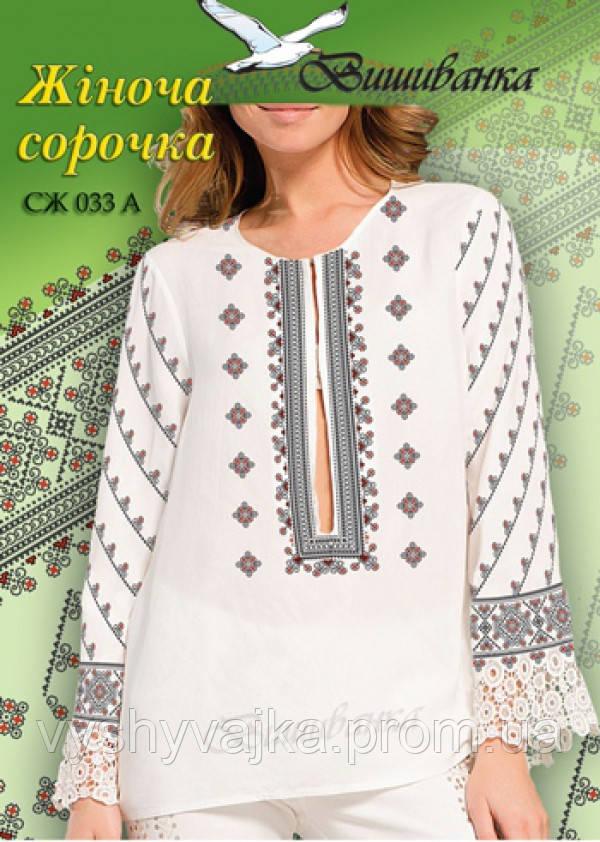 7165c2ac226377 Схема вишивки жіночої сорочки, цена 6 грн., купить Любомль — Prom.ua  (ID#385707900)