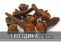 Гвоздика целая 100 г (специи)