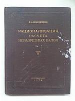 """Е.Поберезкин """"Рационализация расчета неразрезных балок"""" Часть 2. 1952 год."""