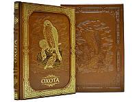 Великокняжеская, царская и императорская охота на Руси. Книга в кожаной обложке