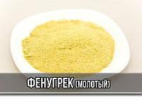 Фенугрек (пажитник, чаман) молотый 100 г (специи)