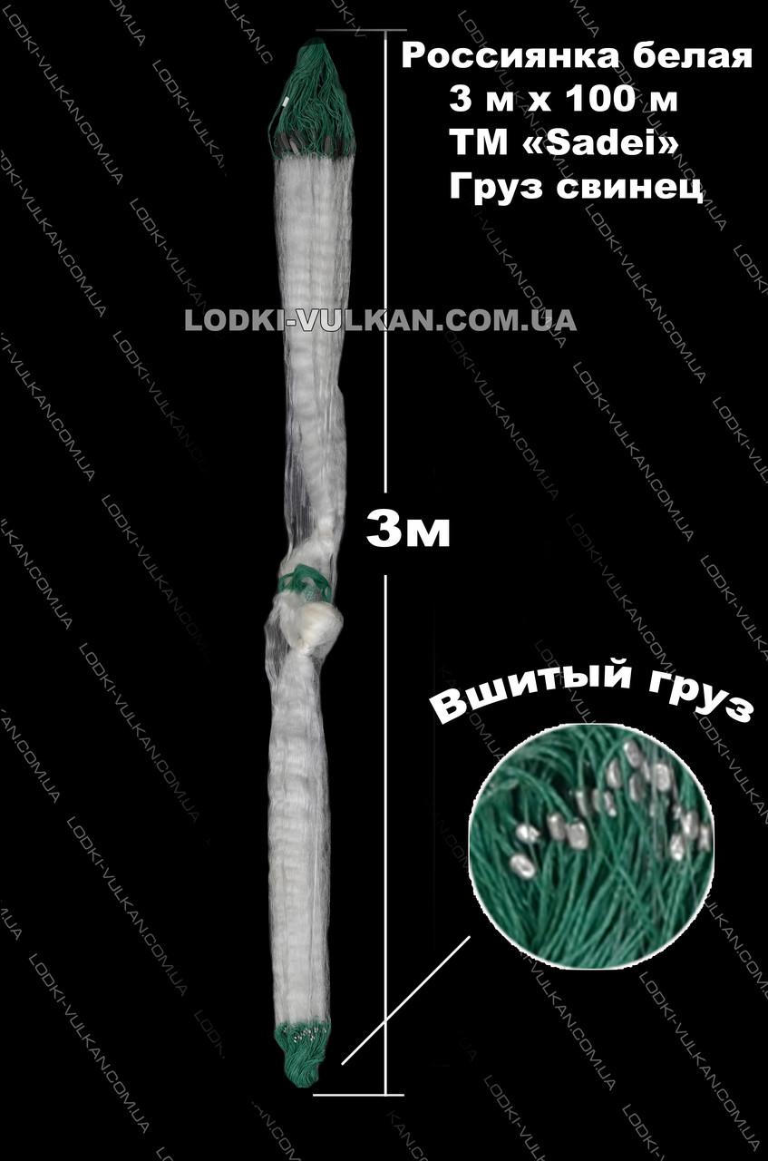 Сеть россиянка путанка 100м х 3м (Белая) из лески (Ø 40). Sadei. Груз свинец