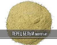 Перец белый молотый Премиум 100 г (специи)