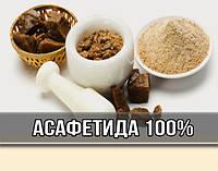 Асафетида 50% смола 100 г (специи)